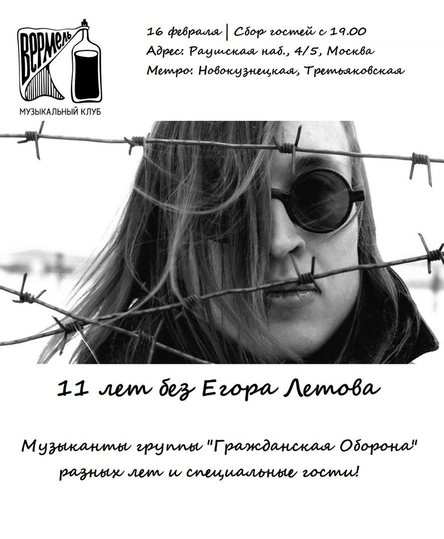 Афиша Москва 11 лет без Егора Летова / Вермель