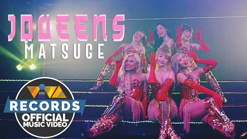 J-Queens — Matsuge [Official Music Video]