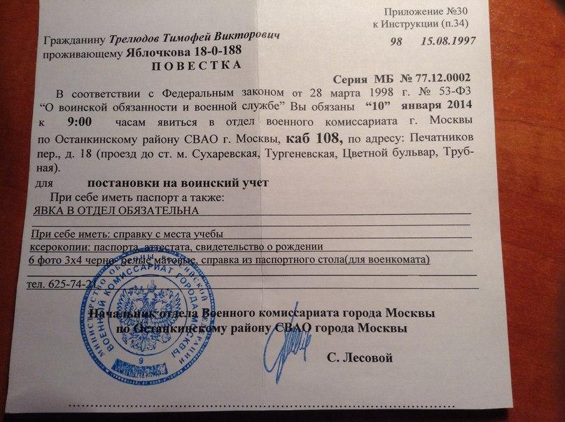 Тимофей Белов | Москва