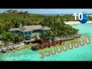 ТОП 10 Знаменитостей владеющих островами