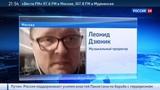 Новости на Россия 24 Красиво жить не запретишь свадьба сына олигарха Гуцериева