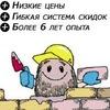 Ремонт,отделка квартир, офисов в Смоленске