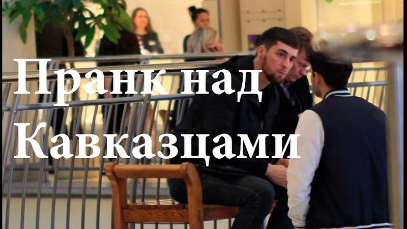 Пранк над кавказцами Я люблю тебя