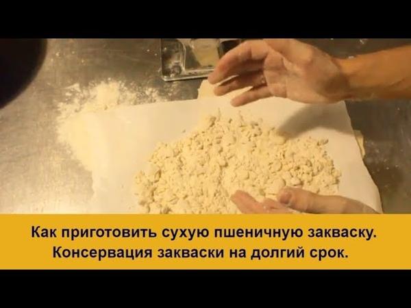 Как высушить закваску для Хлеба. Хранение закваски и консервация.