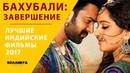 Лучшие индийские фильмы 2017 года Бахубали