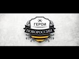 Герои Новороссии- военный доктор Юрий Евич