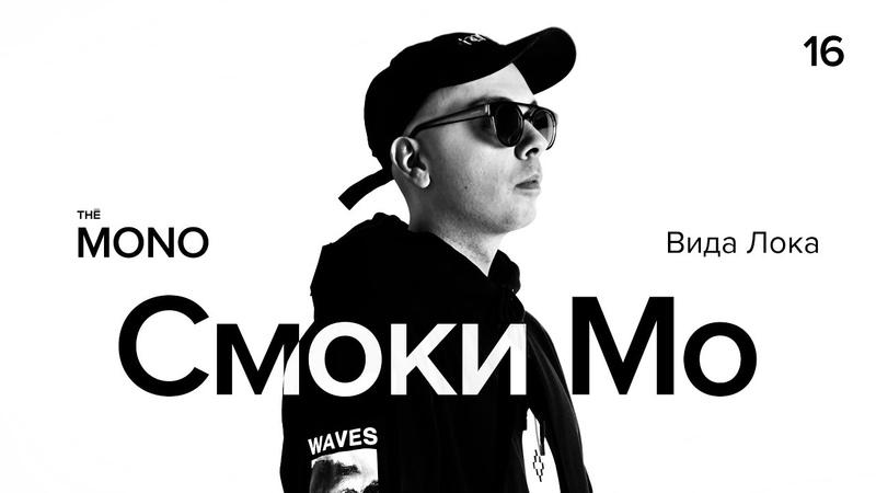 Смоки Мо - ВидаЛока / LIVE / THĒ MONO