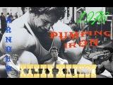 Качая железо HD (Pumping Iron) 1976 Фильм Арнольда Шварценеггера