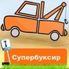 SuperBuksir ◉ Эвакуатор ◉ Помощь на дороге