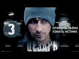 Цезарь [3 серия из 8] Детектив, криминал, боевик (сериал, 2013)