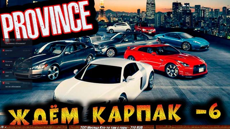 ЖДЁМ КАРПАК MTA PROVINCE PR ОБНОВА GTA SA 6