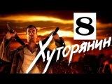 Хуторянин 8 серия, Настя с 1 по 9 мин.