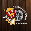 Киноночи в Jeffrey's Coffee на Чеховской