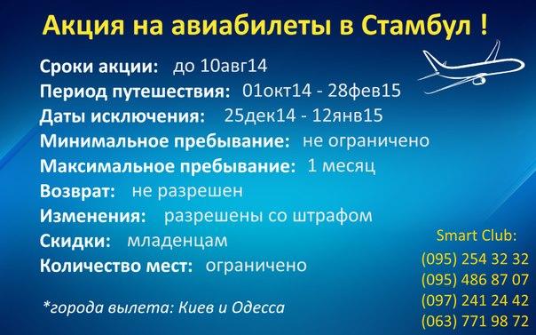 Москва Стамбул авиабилеты от 3521 руб расписание