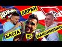 БАСТА - про Спартак / Дзюбу в Gazlive / Вечеринку Газпрома / Максименко