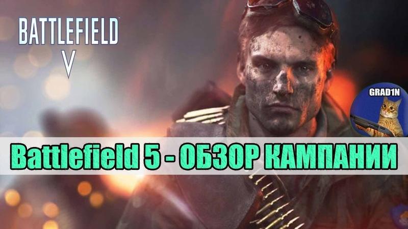 BF5   BFV   Battlefield 5 V - ОБЗОР СЮЖЕТА КАМПАНИИ [battlefield 5 gameplay]