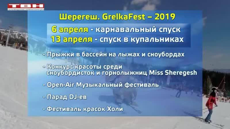 GrelkаFest – 2019 пройдет с 5 по 14 апреля