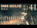 Дмитрий Бэйл Прохождение Dark Souls 3 — Часть 41_ БОСС 15_ ПРИНЦЫ БЛИЗНЕЦЫ