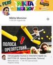 Никита Морозов фото #4