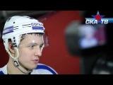 СКА-ТВ: Бурдасов, Сигарёв и Кравец перед матчем с ХК