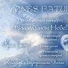 Концерт-презентация нового альбома Ignes Fatui