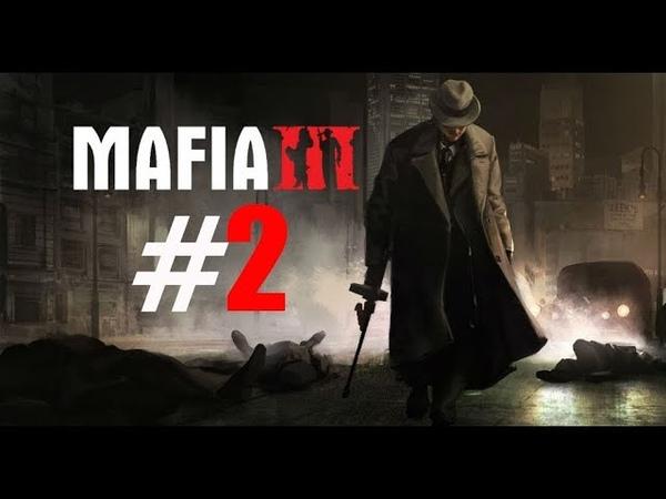 Прохождение Mafia 3 - Часть 2 - Проверка на качество. Не прошлые части, но играбельно!