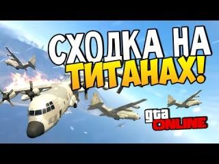 GTA 5 Online (ГТА 5) - Сходка на Титанах! #41