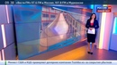 Новости на Россия 24 • Храм Святой Троицы в Париже: секреты купола
