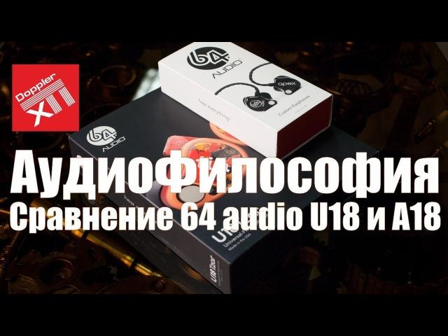Сравнение 64 Audio A18 Tzar и U18 Tzar