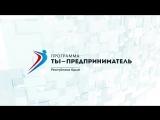 Федеральная программа Ты-предприниматель в Республике Крым