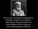 Несчастливый брак старшего сына Пушкина