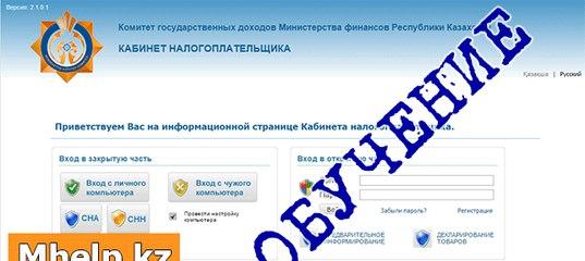 Госзакупки Официальный Сайт Казахстана Инструкция - фото 8