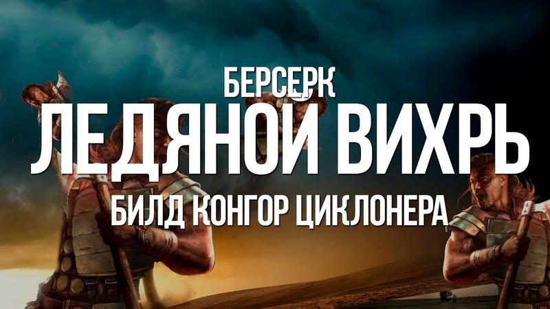 Path of exile: Ледяной Вихрь — Билд Берсерка Циклонера (Berserker Cyclone build)