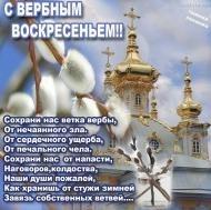 Верба распустилась, в храме ждут чудес. Благодать спустилась с голубых небес. В сердце растворится звон колоколов, Солнце заискрится в злате куполов. С Вербным воскресеньем поздравляю я, С Божьим озареньем – смыслом бытия. Вам любви желаю, веры, долгих лет, Пусть подарит верба чистый добрый с