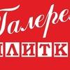 """Официальная группа """"Галерея Плитки"""""""