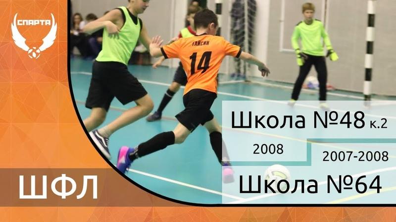 Школа №48 к.2 (2008) 2 - 4 Школа №64 (2007-2008). ШФЛ