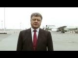 Официальное заявление Порошенко. Путин вероломно напал на Украину без объявления войны