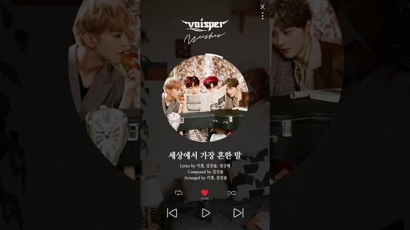 VOISPER(보이스퍼)_1st ALBUM [Wishes] HIGHLIGHT MEDLEY