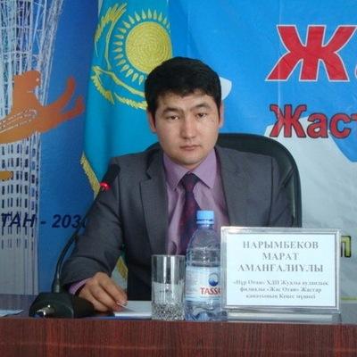 Марат Нарымбеков, 13 августа 1986, Саратов, id213365053