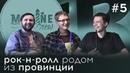 Дмитрий Трухин рок н ролл родом из провинции ПОДКАСТ ГО 5