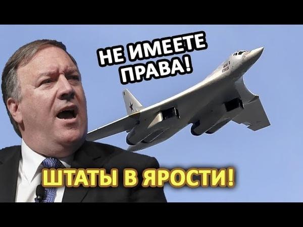 Россию разозлили! Путин отправил ракетоносцы Ту-160 в Венесуэлу, поближе к С.Ш.А