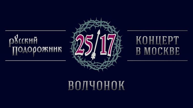 25/17 • 25/17 Русский подорожник. Концерт в Москве 06. Волчонок