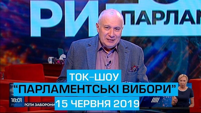 Ток-шоу Парламентські вибори 2019 від 15 червня 2019 року