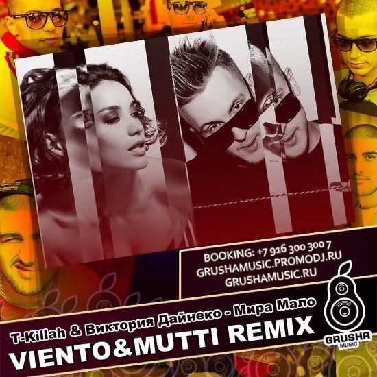 T-Killah & Виктория Дайнеко - Мира Мало (Viento & Mutti Remix)