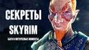 Skyrim - СЕКРЕТЫ, БАГИ И ИНТЕРЕСНЫЕ МОМЕНТЫ в SKYRIM SPECIAL EDITION о которых ты мог не знать!