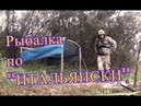 Рыбалка По ИТАЛЬЯНСКИ . Утро на реке 1 сентября - Болен Рыбалкой №553