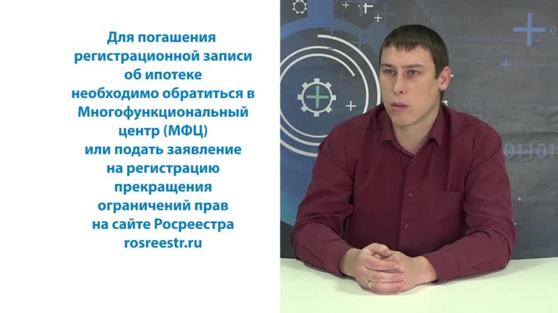 Сердобск ТВ - Росреестр про погашение записи об ипотеке в ЕГРН
