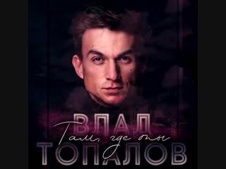 Влад Топалов  Там, где ты
