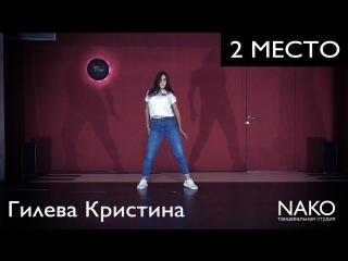 Гилева Кристина   ART STORY   2 место   Танцевальная студия NAKO