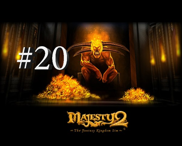 Majesty 2: The Fantasy Kingdom {#20}